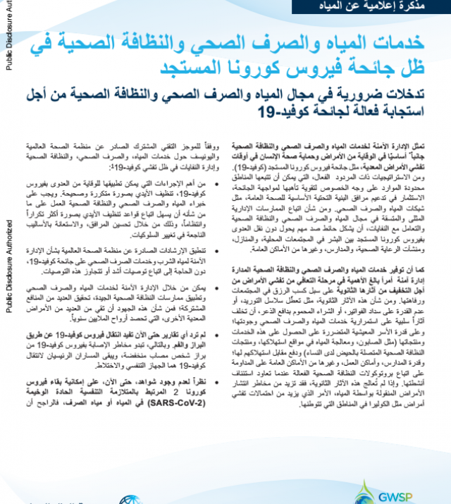 Arabic_WASH-and-COVID-19-Critical-WASH-Interventions for-Effective-COVID-19-Pandemic-Response